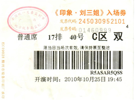 Impression Liu Sanjie Ticket