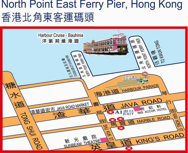 Victoria Harbour Dinner Cruise - North Point East Pier